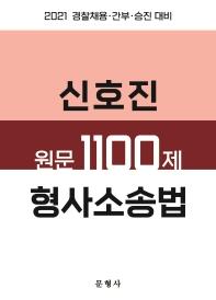 2021 신호진 원문 1100제 형사소송법