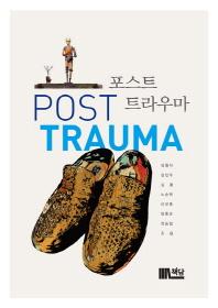 포스트 트라우마(Post Trauma)