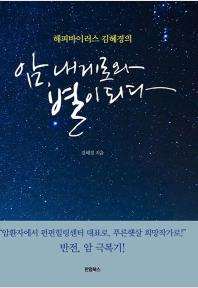 해피바이러스 김혜경의 암, 내게로와 별이 되다