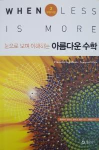 눈으로 보며 이해하는 아름다운 수학. 2: 부등식편