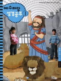 예수마당 성경공부. 1(초등2부 3 4학년 어린이용)