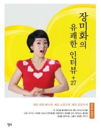 장미화의 유쾌한 인터뷰+27