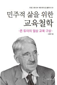 민주적 삶을 위한 교육철학