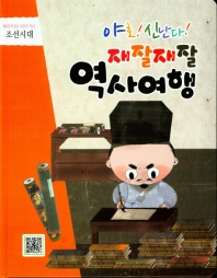 야호! 신난다! 재잘재잘 역사여행. 3-10: 조선시대 이야기