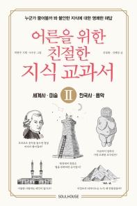 어른을 위한 친절한 지식 교과서. 2: 세계사, 미술, 한국사, 음악