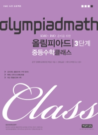KMO IMO 준비를 위한 올림피아드 중등 수학 클래스 3단계