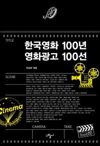 한국영화 100년 영화광고 100선