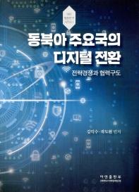 동북아 주요국의 디지털 전환