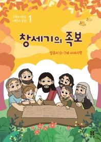 창세기의 족보: 영유치 0-7세 이야기책