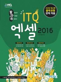 발자취 ITQ 엑셀 2016