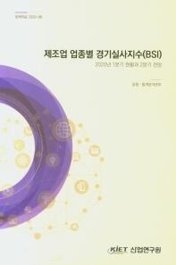 제조업 업종별 경기실사지수(BSI): 2020년 1분기 현황과 2분기 전망