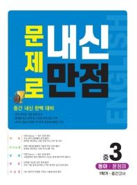 문제로 내신만점 중학 영어 중3-1 중간고사(동아 윤정미)(2021)