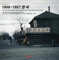 1956-1957 한국