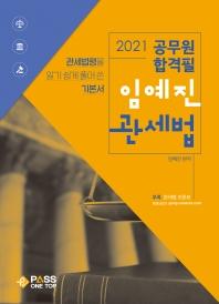 공무원 합격필 임예진 관세법(2021)