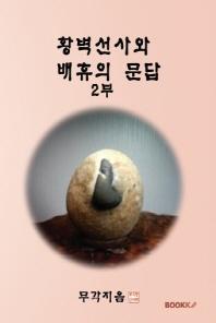 황벽선사와 배휴의 문답 2부