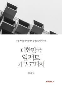 대한민국 임팩트 기부 교과서