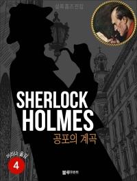 올림푸스 셜록 홈즈 전집. 4  공포의 계곡