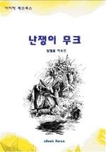 난쟁이 무크 (월드북스)