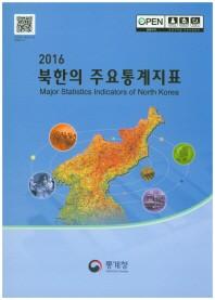 북한의 주요통계지표(2016)
