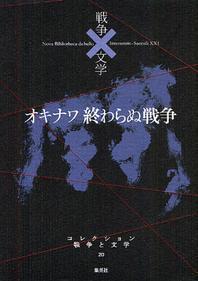 コレクション戰爭と文學 20