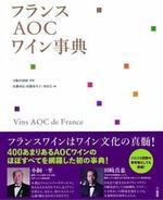 フランスAOCワイン事典