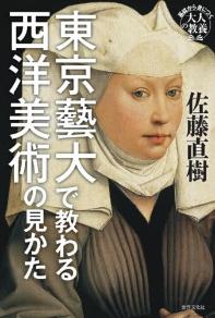 東京藝大で敎わる西洋美術の見かた 基礎から身につく大人の敎養