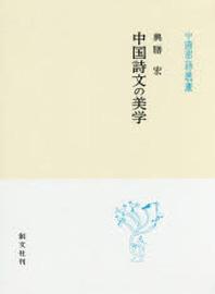 中國詩文の美學