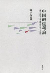 中國的權利論 現代中國法の理論構造に關する硏究