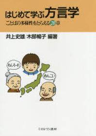 はじめて學ぶ方言學 ことばの多樣性をとらえる28章