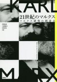 21世紀のマルクス マルクス硏究の到達点