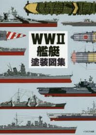 WW2艦艇塗裝圖集