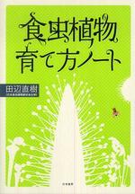 食蟲植物育て方ノ―ト