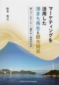 マ-ケティングを活用した港まち再生と觀光開發 第2ゴ-ルデンル-ト瀨戶內「創造的內海」