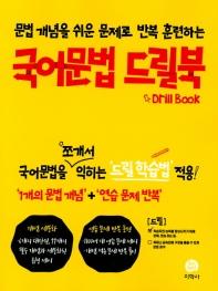 문법 개념을 쉬운 문제로 반복 훈련하는 국어문법 드릴북(2021)