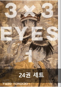3 X 3 Eyes 애장판 세트