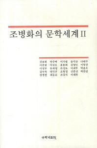 조병화의 문학세계. 2
