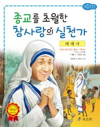 테레사: 종교를 초월한 참사랑의 실천가
