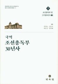 국역 조선총독부 30년사(상)