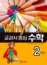 Why? 교과서 중심: 수학 2학년