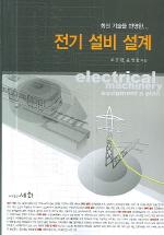 전기 설비 설계