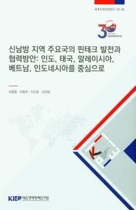 신남방 지역 주요국의 핀테크 발전과 협력방안: 인도, 태국, 말레이시아, 베트남, 인도네시아를 중심으로