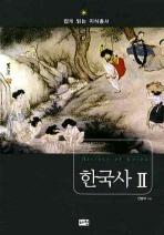 한국사. 2: 조선시대 대한민국의 성립