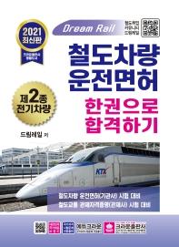 2021 철도차량운전면허 제2종전기차량 한권으로 합격하기