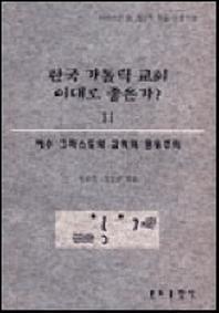 한국가톨릭교회 이대로 좋은가. 2