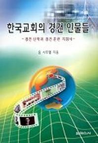한국교회의 경건 인물들