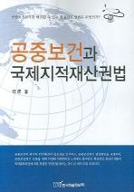 공중보건과 국제지적재산권법