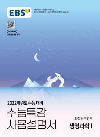 EBS 수능특강 사용설명서 고등 과학탐구영역 생명과학1(2021)(2022 수능대비)