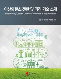 이산화탄소 전환 및 격리기술소개