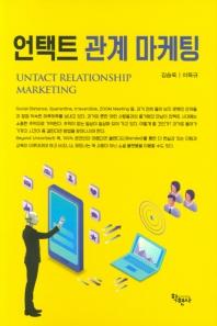언택트 관계 마케팅
