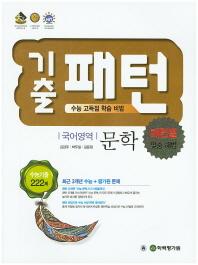 기출패턴 고등 국어영역 문학(수능기출 222제)(2016)